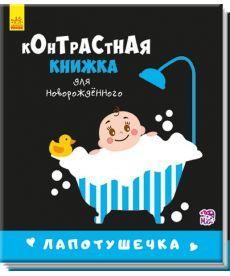 Контрастна книжка для немовляти: Лапотушечка