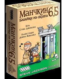 Настольная игра Манчкин 6. 5. Бабайки из склепа