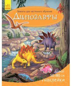Плакати для настінного навчання: Динозавры