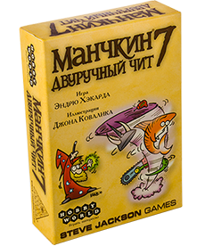 Настольная игра Манчкин 7 Двуручный чит
