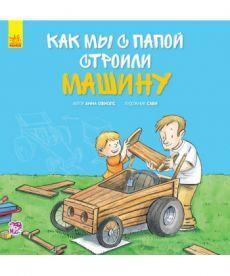 Разом із татом: Как мы с папой строили машину