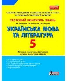 Тестовий контроль знань Українська мова та література 5 кл