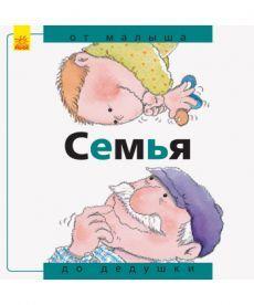 Від... до: Семья: от малыша до дедушки