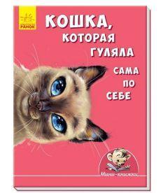 Міні-книжки: Історії. Кошка, которая гуляла сама по себе