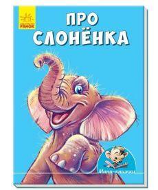 Міні-книжки: Історії. Про слонёнка
