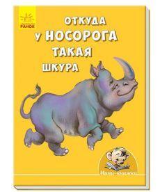 Міні-книжки: Історії. Откуда у носорога такая шкура