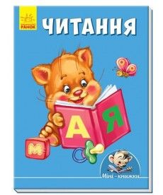 Міні-книжки: Вчимося з Міні. Читання