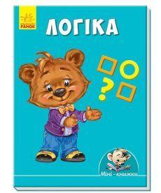 Міні-книжки: Вчимося з Міні. Логіка