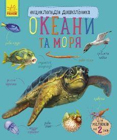 Енциклопедія дошкільника (нова) : Океани та моря