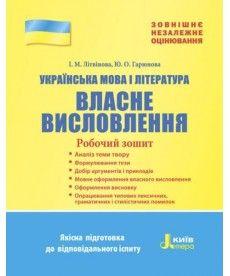 ЗНО 2019: Українська мова і література.Власне висловлення. Робочий зошит