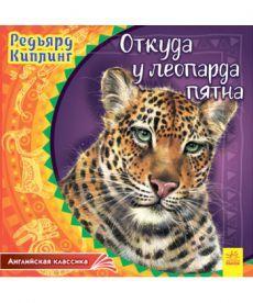 Англійська класика: Откуда у леопарда пятна