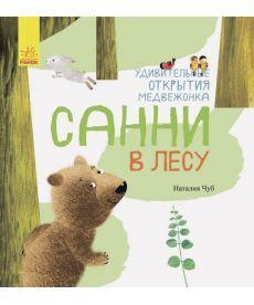 Світ навколо мене: Удивительные открытия медвежонка Санни в лесу