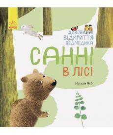 Світ навколо мене : Дивовижні відкриття ведмедика Санні в лісі