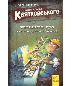 Справа для Квятковського : Фальшива гра та спритні миші