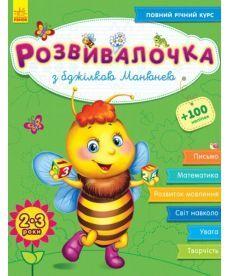 Розвивалочка : З бджілкою Манюнею 2-3 роки (+100 наліпок)