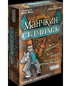 Настольная игра Манчкин Стимпанк