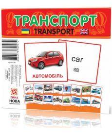 Картки міні Транспорт (110х110 мм)
