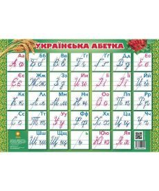 Плакат Українська абетка /прописна/