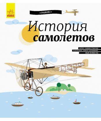 Енциклопедія: История самолётов  - Фото 1