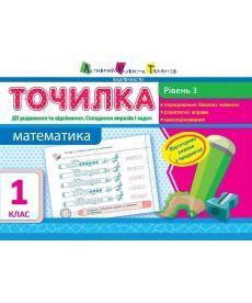 АРТ Точилка: Математика 1 кл. Рівень 3. Дії додавання та віднімання. Складання виразів і задач