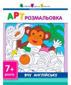АРТ розмальовка: Вчу англійську 7+ ред.