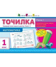 АРТ Точилка: Математика 1 кл. Рівень 1. Нумерація чисел першого десятка. Числа 1-7