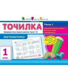 АРТ Точилка: Математика 1 кл. Рівень 2. Нумерація чисел першого десятка. Числа 1-10