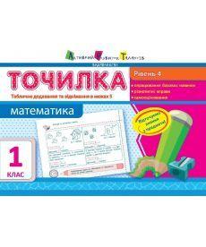 АРТ Точилка: Математика 1 кл. Рівень 4. Табличне додавання та віднімання в межах 5