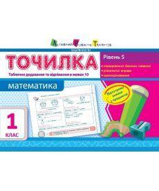 АРТ Точилка: Математика 1 кл. Рівень 5. Табличне додавання та віднімання в межах 10