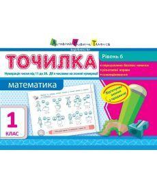 АРТ Точилка: Математика 1кл. Рівень 6. Нумерація чисел від 11 до 20. Дії з числами на основі нумераціїї.
