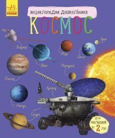 Енциклопедія дошкільника (нова): Космос