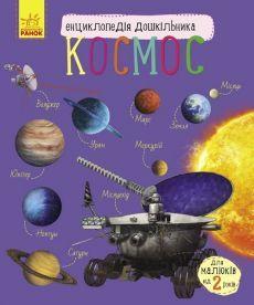 Енциклопедія дошкільника (нова) : Космос