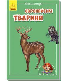 Міні-книжки: Міні-енциклопедії. Європейські тварини