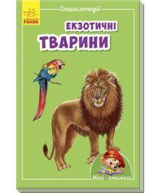 Міні-книжки: Міні-енциклопедії. Екзотичні тварини