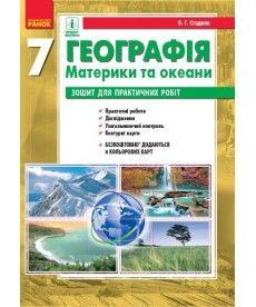 Географія. Материки та океани. 7 клас. Зошит для практичних робіт