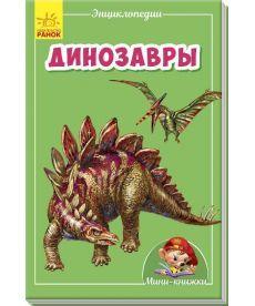 Міні-книжки: Міні-енциклопедії. Динозавры