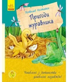 Улюблена книга дитинства : Пригоди журавлика