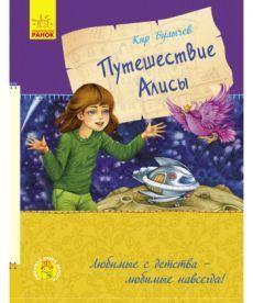 Улюблена книга дитинства: Путешествие Алисы