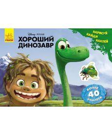 Дисней. Малюй, шукай, клей. Хороший динозавр.