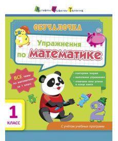 АРТ Обучалочка: Упражнения по математики. 1клас.