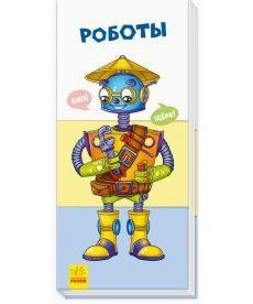 Знайди та збери: Роботы