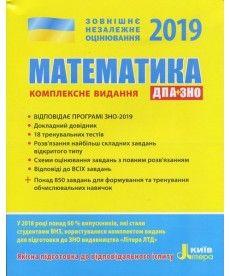 ЗНО 2019: Комплексне видання Математика
