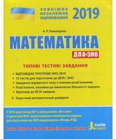 ЗНО 2019: Типові тестові завдання Математика+короткий математичний довідник