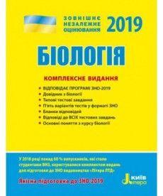 ЗНО 2019: Комплексне видання Біологія