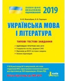 ЗНО 2019: Типові тестові завдання Українська мова та література
