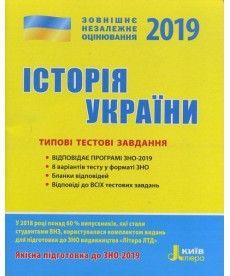 ЗНО 2019: Типові тестові завдання Історія України