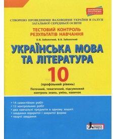 Тестовий контроль результатів навчання Українська мова та література 10 кл Профільний рівень
