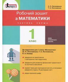 НУШ 1 клас Математика робочий зошит Частина 1 до підр. Логачевської С.П.
