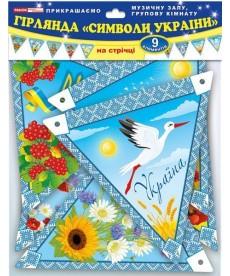 Гірлянда.Символи України