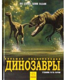 Несерійний: Динозавры. Большая энциклопедия